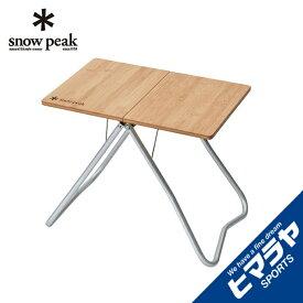 【期間限定5%OFFクーポン発行中】 スノーピーク snow peak アウトドアテーブル 小型テーブル Myテーブル竹 LV-034TR od