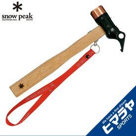 【期間限定5%OFFクーポンでお得にお買い物】 スノーピーク snow peak 金属ハンマー ペグハンマー PRO.C N-001 od