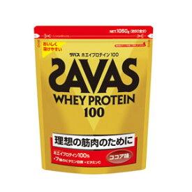 ザバス(SAVAS)ホエイプロテイン100 ココア味 1050g 約50食分CZ7427 ホエイプロテイン ビタミン配合 run