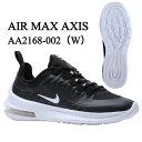 【期間限定5%OFFクーポン発行中】ナイキ レディース スニーカー エアマックス AXIS AA2168-002 AIR MAX カジュアルシ…