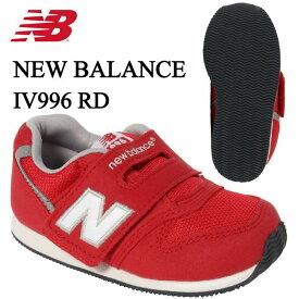 ニューバランス キッズシューズ ジュニア IV996 IV996CRD new balance レッド run