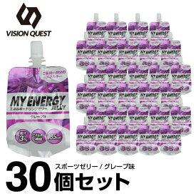 ビジョンクエスト VISION QUESTエネルギーゼリー スポーツゼリー グレープ味 箱売り 30個EGJ-GP 30エネルギー補給 ゼリー飲料 低価格 run