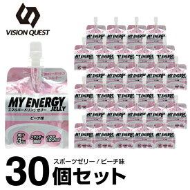 ビジョンクエスト VISION QUESTサプリ エネルギーゼリー スポーツゼリー ピーチ味箱売り 30個EGJ-PC 30エネルギー補給 ゼリー飲料 低価格 run