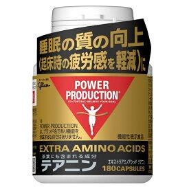 江崎グリコ サプリメント プロテイン パワープロダクション エキストラ アミノアシッド テアニン ボトル G76041 run