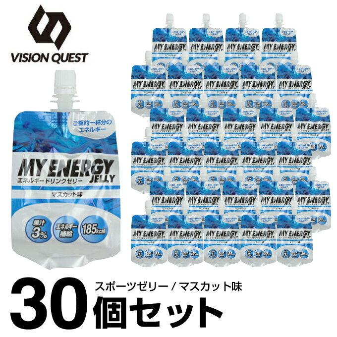 【お買い得30個セット】 【ケース販売】ビジョンクエスト VISION QUEST エネルギーゼリー スポーツゼリー マスカット味 箱売り 30個 EGJ-M エネルギー補給 ゼリー飲料 低価格 run