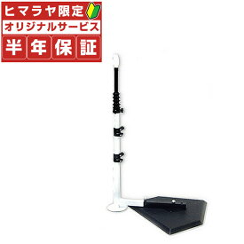 【トレーニング用品】フィールドフォース FIELD FORCEバッティングティー・スウィングパートナーFBT-351野球 練習器具 sw