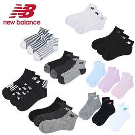 ニューバランス new balance ソックス 靴下 3足組 ミッドレングス3Pソックス JASL7793 sw 通学 通勤 学校 スポーツ