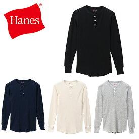 ヘインズ Hanes 長袖アンダーウェア メンズ サーマル ヘンリーネックロングスリーブTシャツ HM4-Q502 sw