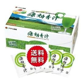 緑効青汁 アサヒ緑健 90袋入 送料無料!!