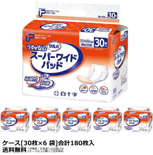 ☆あす楽選択可能☆ 白十字 P.Uサルバうす型安心 スーパーワイドパッドケース(合計180枚入[30枚×6袋])|尿とりパッド 尿取りパッド パット 紙おむつ 大人用 介護用|