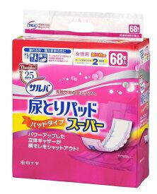 白十字サルバ尿とりパッドスーパー 女性用(袋単位販売:1袋68枚)[サルバ 尿とりパッド/尿取りパッド]