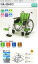 日進医療器アルミ製自走用車椅子低床型(前座高40cm)。開き式・着脱式フット・レッグサポート。NA-406FO