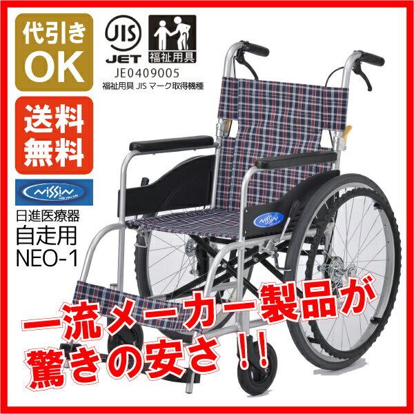 《在庫有ります☆》代引きOK☆送料無料!!一流メーカー 日進医療器 自走用車椅子『NEO-1』ノーパンクタイヤ 軽量12.7kg 福祉用具JIS 【車いす 車椅子 軽量 折り畳み】