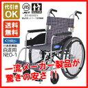 《在庫有ります☆》代引きOK☆送料無料!!一流メーカー 日進医療器 自走用車椅子『NEO-1』ノーパンクタイヤ 軽量12.7kg 福祉用具JIS 【…