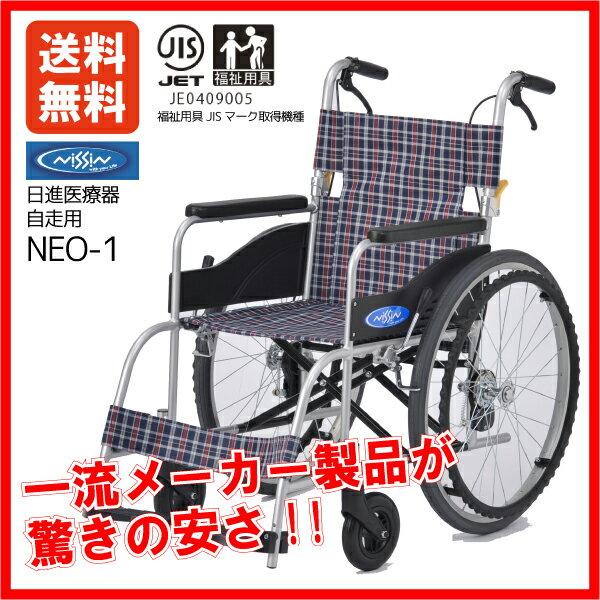 送料無料!!一流メーカー 日進医療器 自走用車椅子『NEO-1』ノーパンクタイヤ 軽量12.7kg 福祉用具JIS 【車いす 車椅子 軽量 折り畳み】※代引き不可