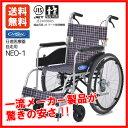 送料無料!!一流メーカー 日進医療器 自走用車椅子『NEO-1』ノーパンクタイヤ 軽量12.7kg 福祉用具JIS 【車椅子 軽量 …