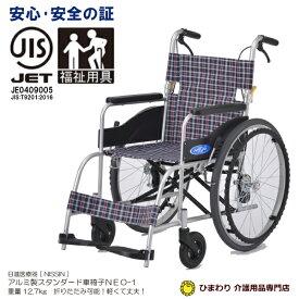 一流メーカー 日進医療器 自走用車椅子『NEO-1』ノーパンクタイヤ 軽量12.7kg 福祉用具JIS 【車椅子 車いす 超 軽量 超軽量 折り畳み ノーパンク タイヤ介護用品】