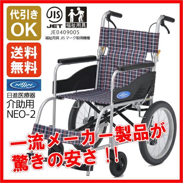 《在庫有ります!》代引きOK☆送料無料!!一流メーカー 日進医療器 介助用車椅子『NEO-2』 ノーパンクタイヤ 軽量11.9kg 福祉用具JIS 【車いす 車椅子 軽量 折り畳み】