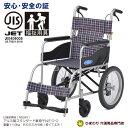 一流メーカー 日進医療器 介助用車椅子『NEO-2』 ノーパンクタイヤ 軽量11.9kg 福祉用具JIS 【車椅子 軽量 折り畳み】…