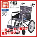 《在庫有ります!》送料無料!!一流メーカー 日進医療器 介助用車椅子『NEO-2』 ノーパンクタイヤ 軽量11.9kg 福祉用具…