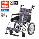 《在庫有ります!》送料無料!!一流メーカー 日進医療器 介助用車椅子『NEO-2』 ノーパンクタイヤ 軽量11.9kg 福祉用具JIS 【車椅子 軽…