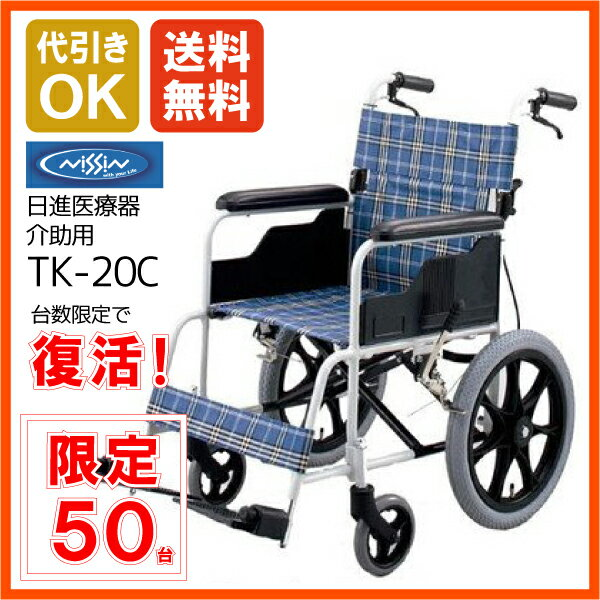 先着50名様限定!代引き可能☆送料無料!!一流メーカー品 日進医療器『TK-20C』[エアータイヤ仕様]【車椅子 軽量 折り畳み】【超 軽量 車椅子】【車椅子 超軽量】【車いす 軽量】