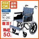 完売しました!送料無料!!一流メーカー品 日進医療器『TK-20C』[エアータイヤ仕様]【車椅子 軽量 折り畳み】【超 軽量…