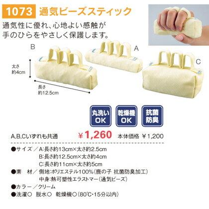 【エンゼル】1073通気ビーズスティック