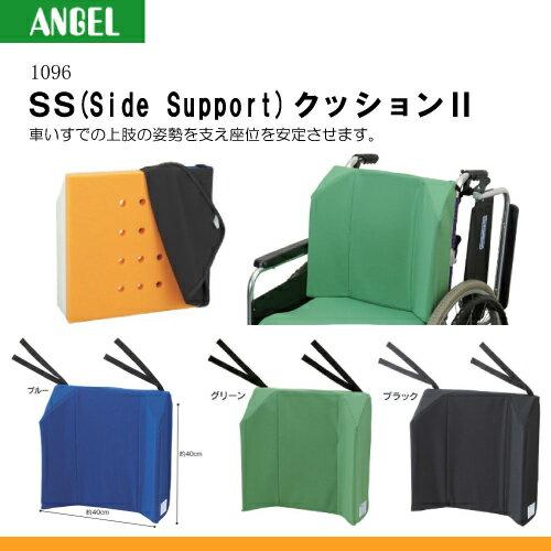 エンゼル 1096SS(Side support)クッション2[床ずれ予防用品][車椅子用クッション]