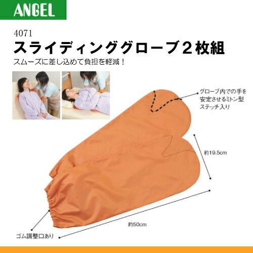 【エンゼル】4071スライディンググローブ2枚組床ずれ予防用品