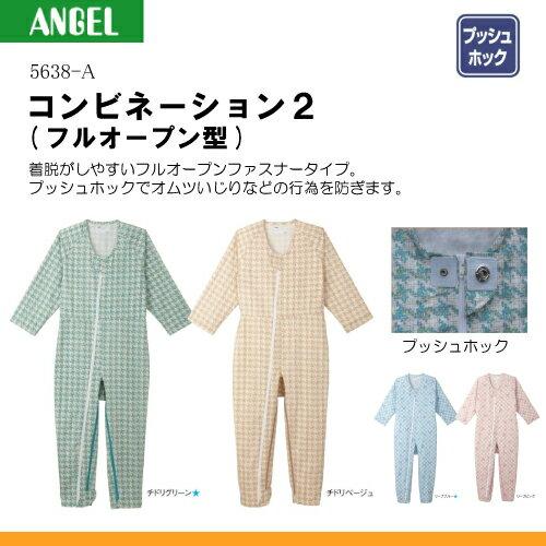 エンゼル 5638-Aコンビネーション2(フルオープン型)サイズS/M/L/LL【介護用衣料】【介護用パジャマ】