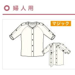 [ No.54 ]コベス・ワンタッチ肌着 前開きシャツ 両肩腕開き5分袖:婦人:MサイズorLサイズ