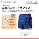 ニシキ株式会社製安心パンツ トランクス80(男性用)サイズ(S/M/L/LLサイズ)