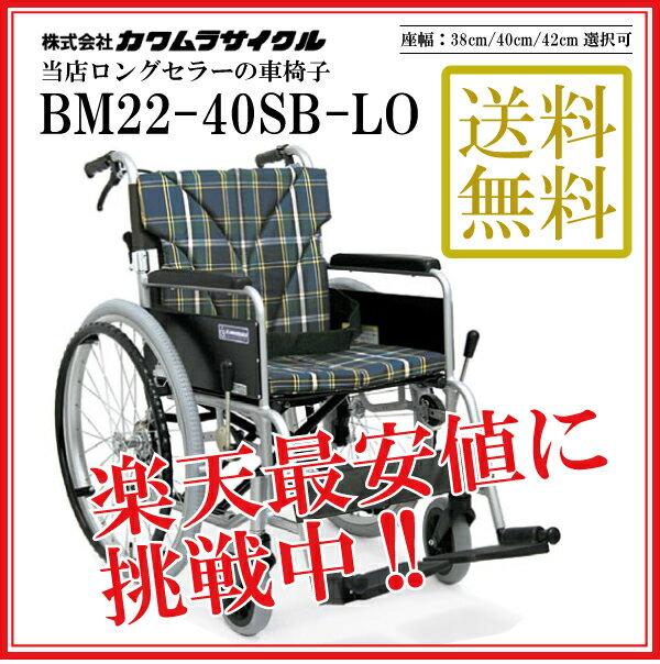 車いす 車イス 車椅子 軽量 折り畳み 一流メーカー☆カワムラサイクル 自走用車椅子[BM22-(40,38,42)SB-LO]【車椅子 軽量 折り畳み】