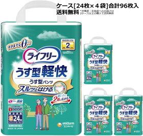 【広告の品】ユニチャームライフリーうす型軽快パンツ(Sサイズ)(市販用)(ケース;24枚×2袋入り)(パンツうす型)