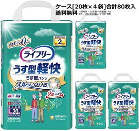 【広告の品】ユニチャームライフリーうす型軽快パンツ(Lサイズ)(市販用)(1袋:20枚入り)(パンツうす型)