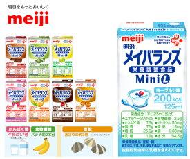 明治 メイバランス Mini (メイバランスミニ)選べる8個セット 125ml×8個(全4種類から選択☆) [栄養調整食品][介護補助食品][介護食][流動食]
