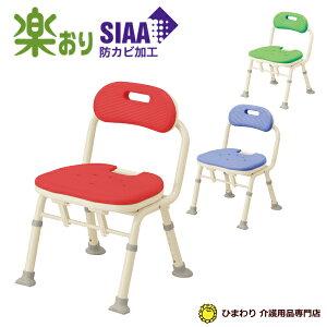 【介護用 風呂椅子】 安寿コンパクト折りたたみシャワーベンチ IC(背付きタイプ) 《入浴用品》