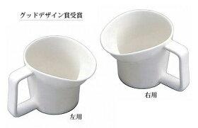 ベストカップ(右用・左用)食事用品(椀・コップ・お皿)