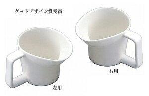 ベストカップ (右用・左用)食事用品(椀・コップ・お皿)