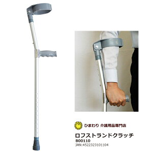 ロフストランドクラッチ 1本 |ひまわり 杖 ステッキ リハビリ 軽量 ささえ 支え 歩行補助 ロフストランド ステッキ 高さ 調整 調節 自社商品