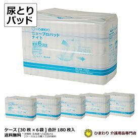 ひまわり ニュープロパッドナイト (6回吸収)ケース(合計180枚入[30枚×6袋]) | パッドタイプ 男女共用 大人用 紙おむつ 介護用紙オムツ 尿とりパッド 男性用 女性用 尿取りパッド 尿とりパット 尿取りパット |