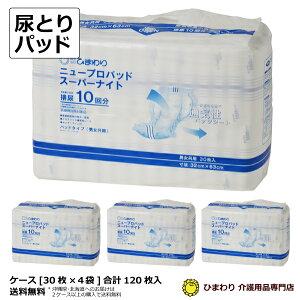 大人用紙おむつ ひまわり ニュープロパッドスーパーナイト (10回吸収) ケース(合計120枚入[30枚×4袋]) |オムツパット 尿とりパッド 尿取りパッド 尿取りパット 尿とりパット 大人用 介護用 紙