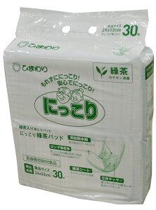 ひまわり にっこり緑茶パッド (袋:30枚入) [約2回分吸収] |大人用 紙おむつ 介護用紙オムツ 尿とりパッド 男性用 女性用 尿取りパッド 尿とりパット 尿取りパット 旅行 登山 屋外 防災 ぼうさ