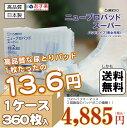 ☆あす楽選択可能 尿とりパッド ひまわり ニュープロパッドスーパー ケース(合計360枚入[30枚×12袋]) 男女共用[約2回…