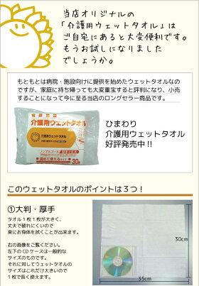"""ひまわり介護用ウェットタオル(やわらかホットタオル)小ケース(30枚×6袋)""""温めて使えます""""[介護用品][清拭][掃除][衛生用品]"""