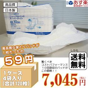 ☆あす楽対応尿とりパッドひまわりニュープロパッドスーパーナイトケース(合計120枚入[30枚×4袋])夜用が1枚59円パッドタイプ(男女共用)[約10回分吸収]【大人用紙おむつ介護用紙オムツ尿取りパッド尿とりパット尿取りパット】
