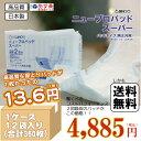 ☆あす楽対応 尿とりパッド ひまわり ニュープロパッドスーパーケース(30枚×12袋入) 男女共用 【大人用 紙おむつ 介…