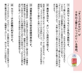 オリゴのおかげダブルサポート500gシロップ(乳糖果糖オリゴ糖)消費者庁許可・特定保健用食品[オリゴ][オリゴ糖][オリゴのおかげ]
