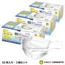 マスク サージカルマスク 50枚入×3箱セット ひまわり 送料無料 99%カットフィルター PM2.5対応 ウィルス 花粉 黄砂 …